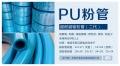 PU粉管生产
