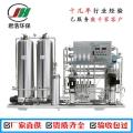 JHRO-1-150T工業反滲透設備
