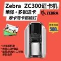 新款ZEBRA斑馬ZC300單雙面證卡打印機