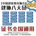 深圳哪里有建筑八大员证申请点,八大员证去哪儿办快