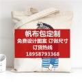 北京帆布包定制 上海無紡布廣告禮品袋子尺寸