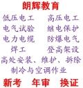重慶哪兒能考登高作業證培訓報考要哪些手續