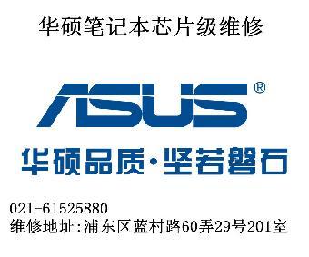 上海华硕电脑特约维修点地址