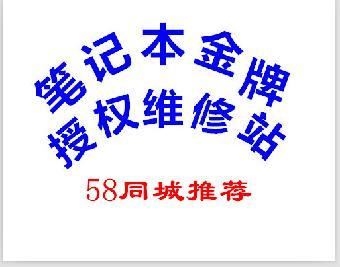 北京联想售后维修点 联想电脑维修站 联想售后