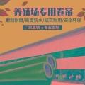 烟台猪舍卷帘厂家 养殖场专用围布PVC 青岛羊舍牛