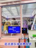 啟點惠城游樂場收費系統惠州陳姐游樂園無線刷卡機安裝