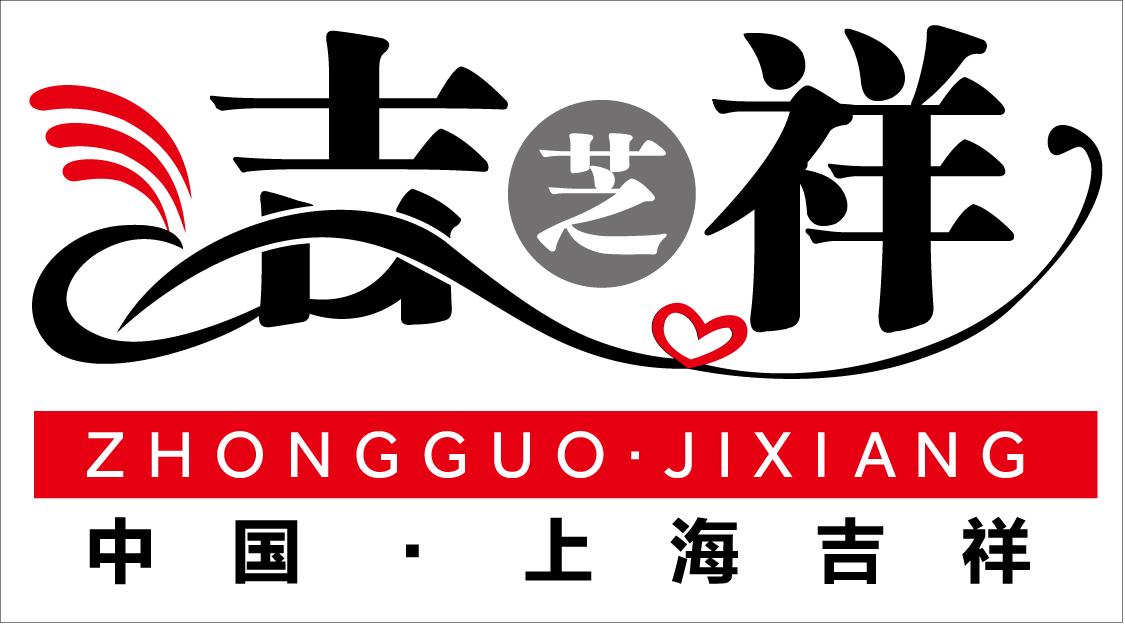 上海吉芝祥裝飾材料有限公司