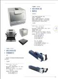 WD-9403E型手提紫外燈