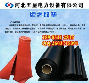 高压绝缘胶垫厚度 厂家热销红色10kv绝缘胶板价格