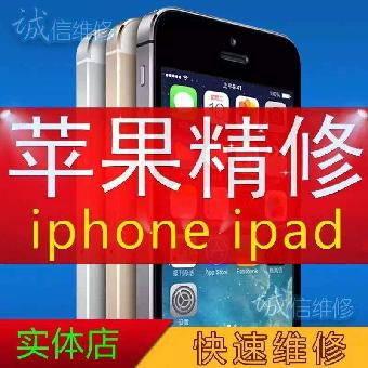 武汉苹果iphone6S刷机报错9开找到机维修_志华为手机误删的应用怎么不了图片