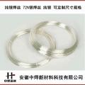 真空焊接用72%银焊丝 HL308银焊片