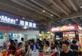 2020第40屆廣州美食餐飲連鎖加盟展覽會