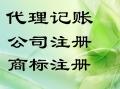 潍坊各区免费注册公司,专业代理记账