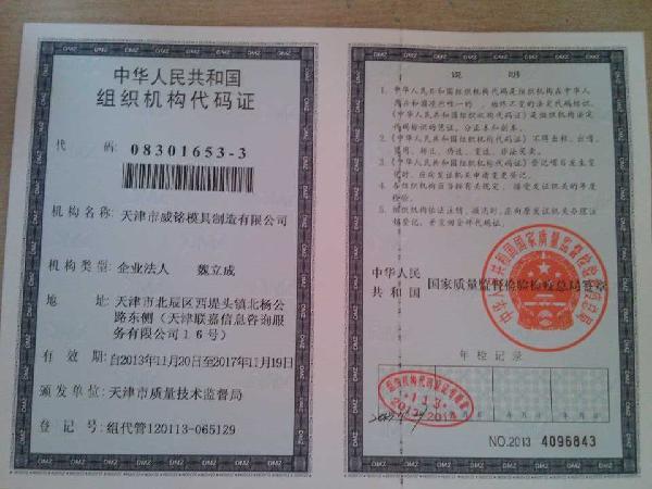 信息院长证书_天津市威铭模具制造_泉州市建筑设计院企业图片