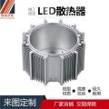 深圳鋁材散熱片OED加工 來圖開模LED燈飾散熱器