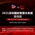 2021深圳智慧水务展深圳城镇水务展