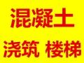 北京澆筑混凝土樓板 現澆夾層二層 專業承重墻改梁