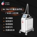 YAG KTP激光治疗机