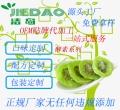 潔島承接酵素系列涼果類OEM貼牌代加工