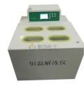 广州全自动恒温解冻仪JTRJ-4D干式溶浆机特点