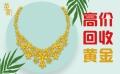 北京2019年萬足金回收價格