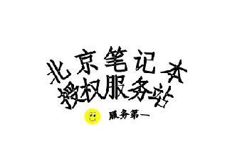 北京联想电脑售后维修点 联想售后服务 联想客