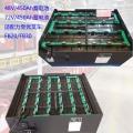 力至優FBR30叉車蓄電池72V 450Ah