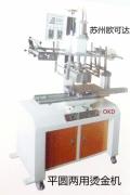 蘇州歐可達全自動平面熱轉印機生產商平面熱轉印機定制