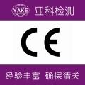 辦光伏逆變器IEC62116檢測CE認證