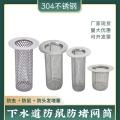 供應生產下水道防蟲防鼠過濾筒河北PVC管道防鼠