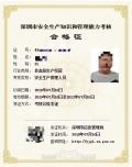 深圳市报考安全管理员及企业负责人证需要多少钱