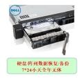 东莞硬盘数据恢复 专业硬盘修复公司24小时在线接单