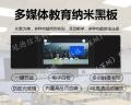中山供应75寸教学黑板电子屏幕触摸屏纳米黑板批发