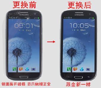 三星9300手机换外玻璃200元