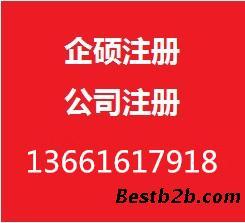上海普陀如何注册货代公司费用_志趣网