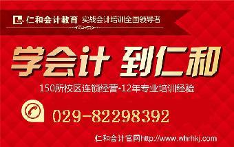 西安会计培训机构排名_雅兴网