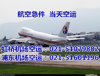 上海浦东机场航空货物托运部东方航空公司