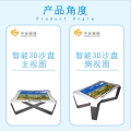 智能3D電子 沙盤儀