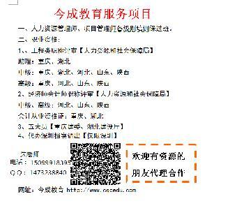 2015年深圳企业培训师最新的考试形式今成朱