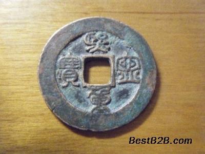 华豫之门古钱币鉴定圣宋重宝视频一箭猎图片