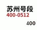 蘇州區號400電話經營要做到順勢而不隨流