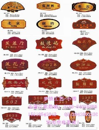 三亚酒店木质门牌,办公桌木质摆件,宾馆木质门牌厂家