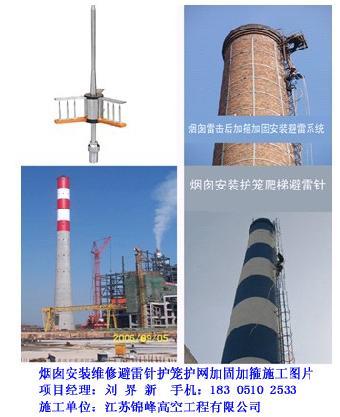 宁夏冷却塔安装避雷针生产厂商维修避雷针单位