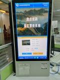 景區微信購票掃碼檢票一卡通消費管理系統