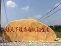 大型景觀石自然石村牌石自然石景觀石刻字