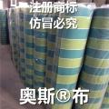 蘇州吳江新胡奧斯牌布 防水遮陽面料