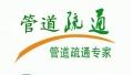 溫州黃龍六區專業下水道疏通、本公司承諾誠信第一