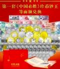 中國必勝珍幣鈔王珍藏冊等面值兌換
