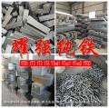 非晶生產專用低碳低鋁原料純鐵YTnc1