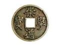 廣西南寧專業鑒定古錢幣袁大頭雙旗幣的正規公司